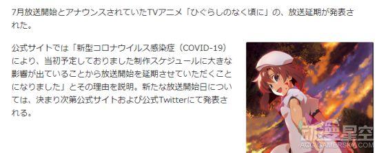 【实习贴】【资讯】《寒蝉鸣泣之时》新动画宣布延期 再开时间未定-小柚妹站