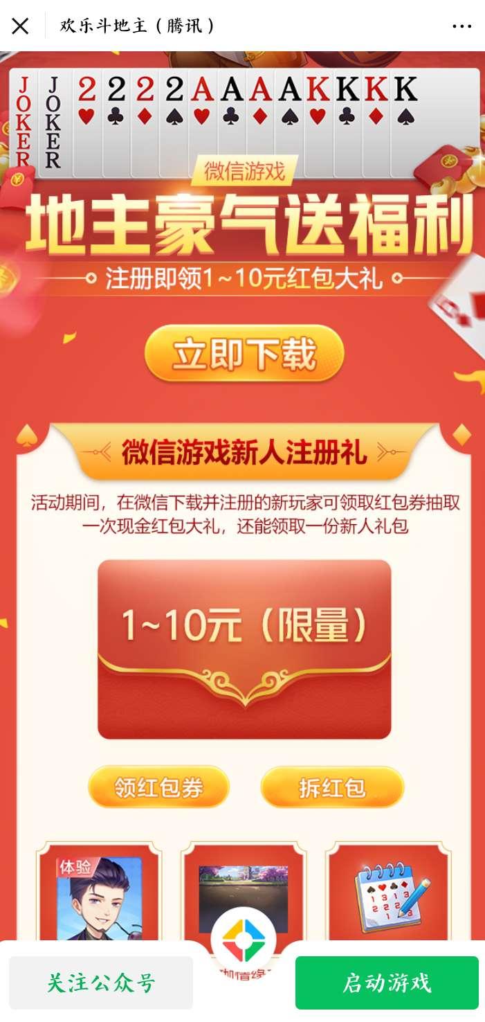 欢乐斗地主新用户注册领红包-聚合资源网