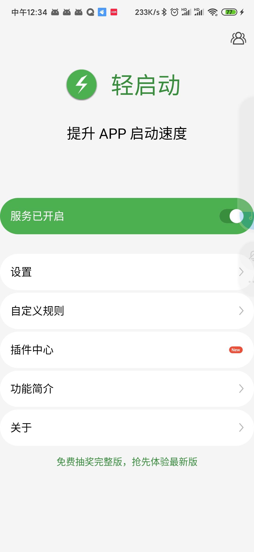 轻启动v2.13.8 自动跳过启动页广告#安卓神器