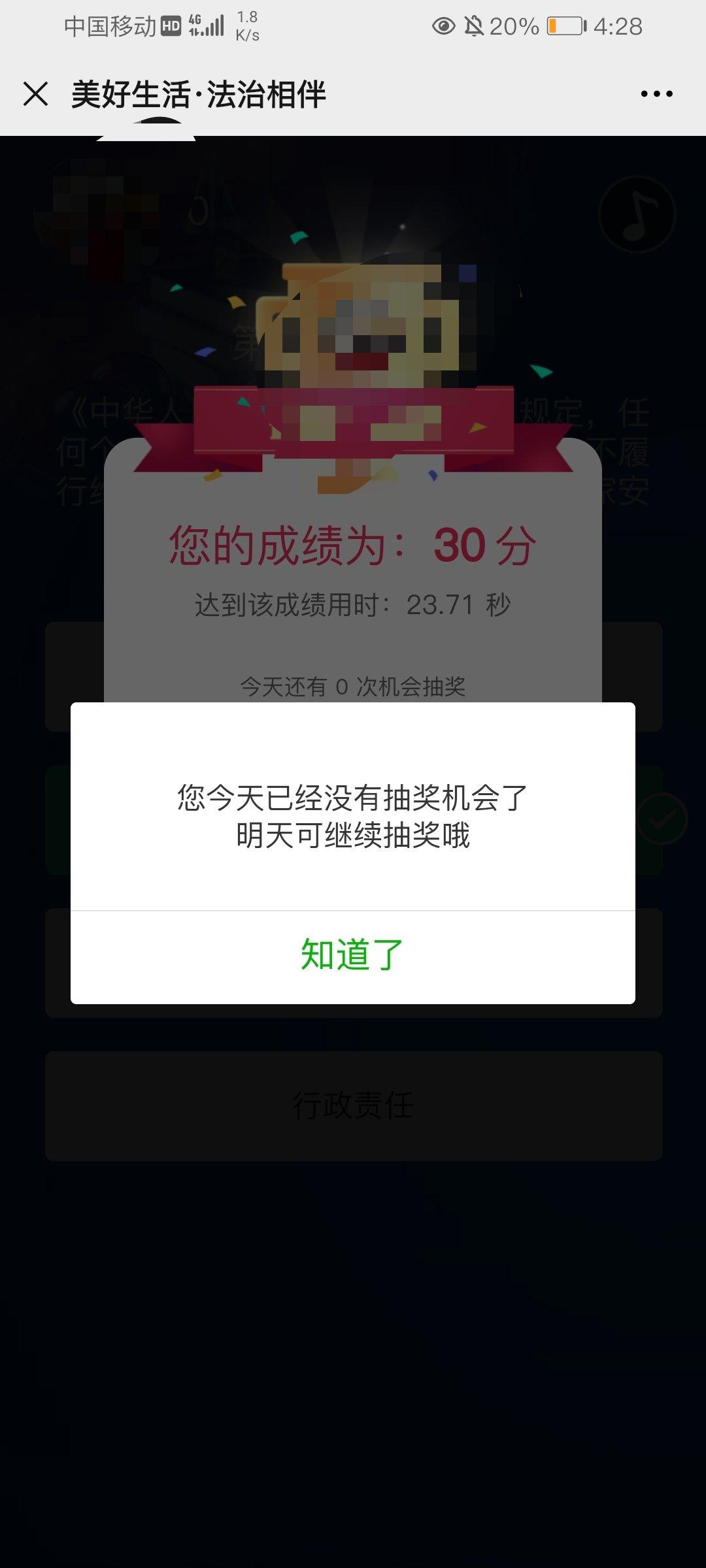 甘肃丝路法雨法律知识抽红包