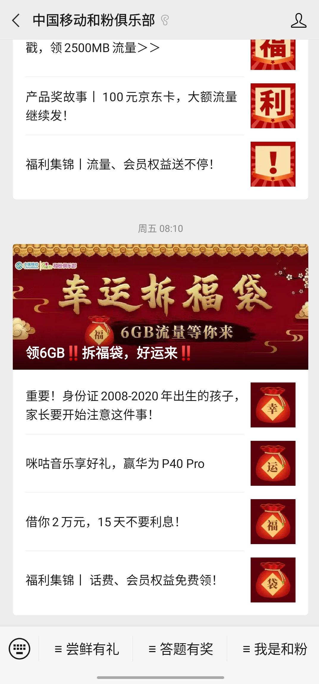 中国移动最低领200m-聚合资源网
