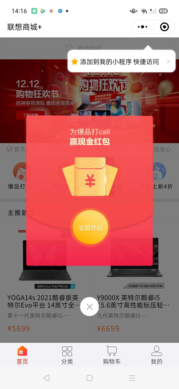 【现金红包】微信小程序搜联想商城+抽红包-聚合资源网