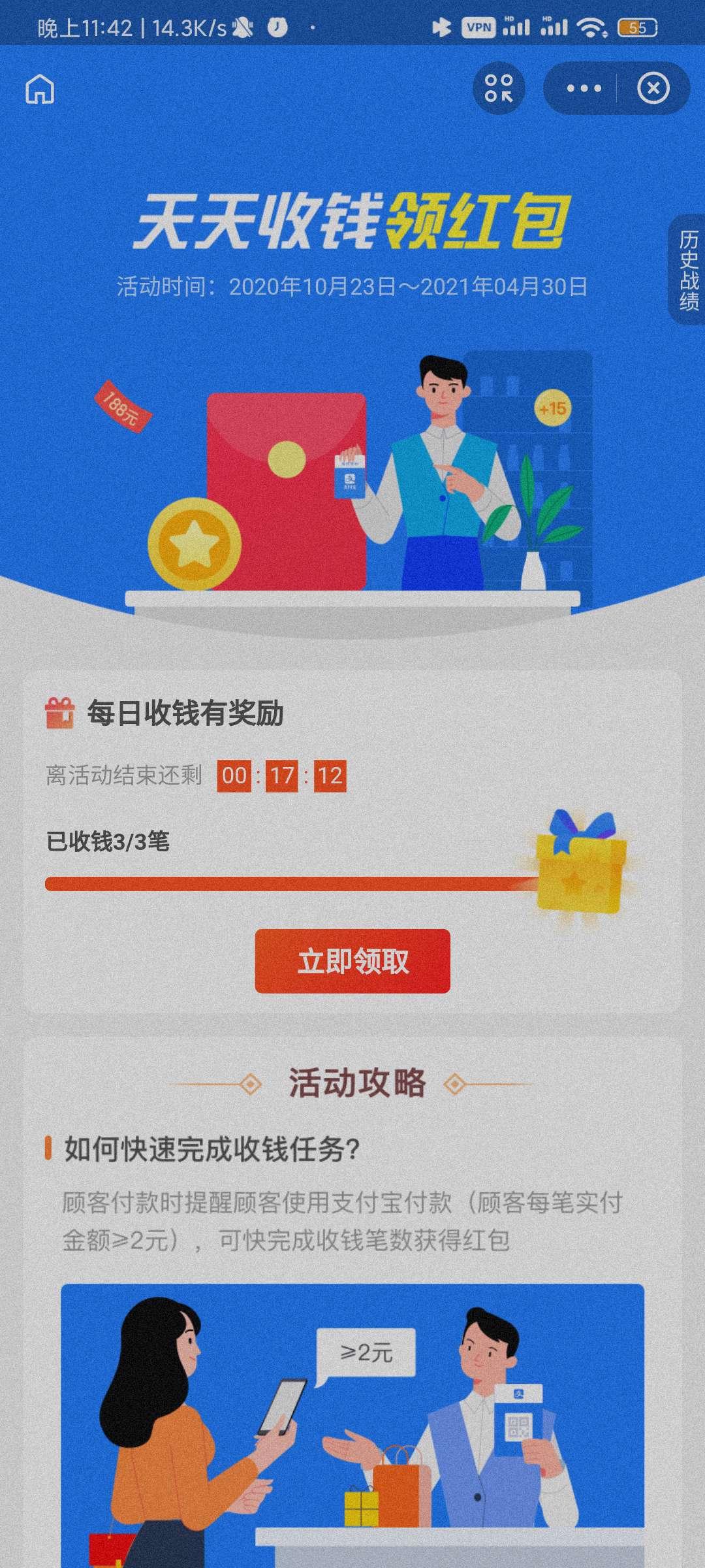 支付宝app收钱抽0.58~18.8元红包