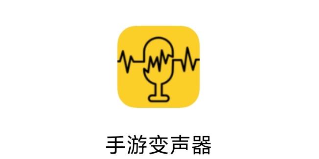 【分享】手游变声器v2.1  你喜欢乔碧萝的的声音吗?