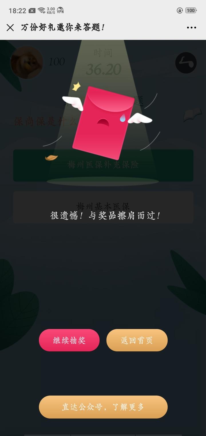 【现金红包】保尚保项目组答题抽红包-聚合资源网