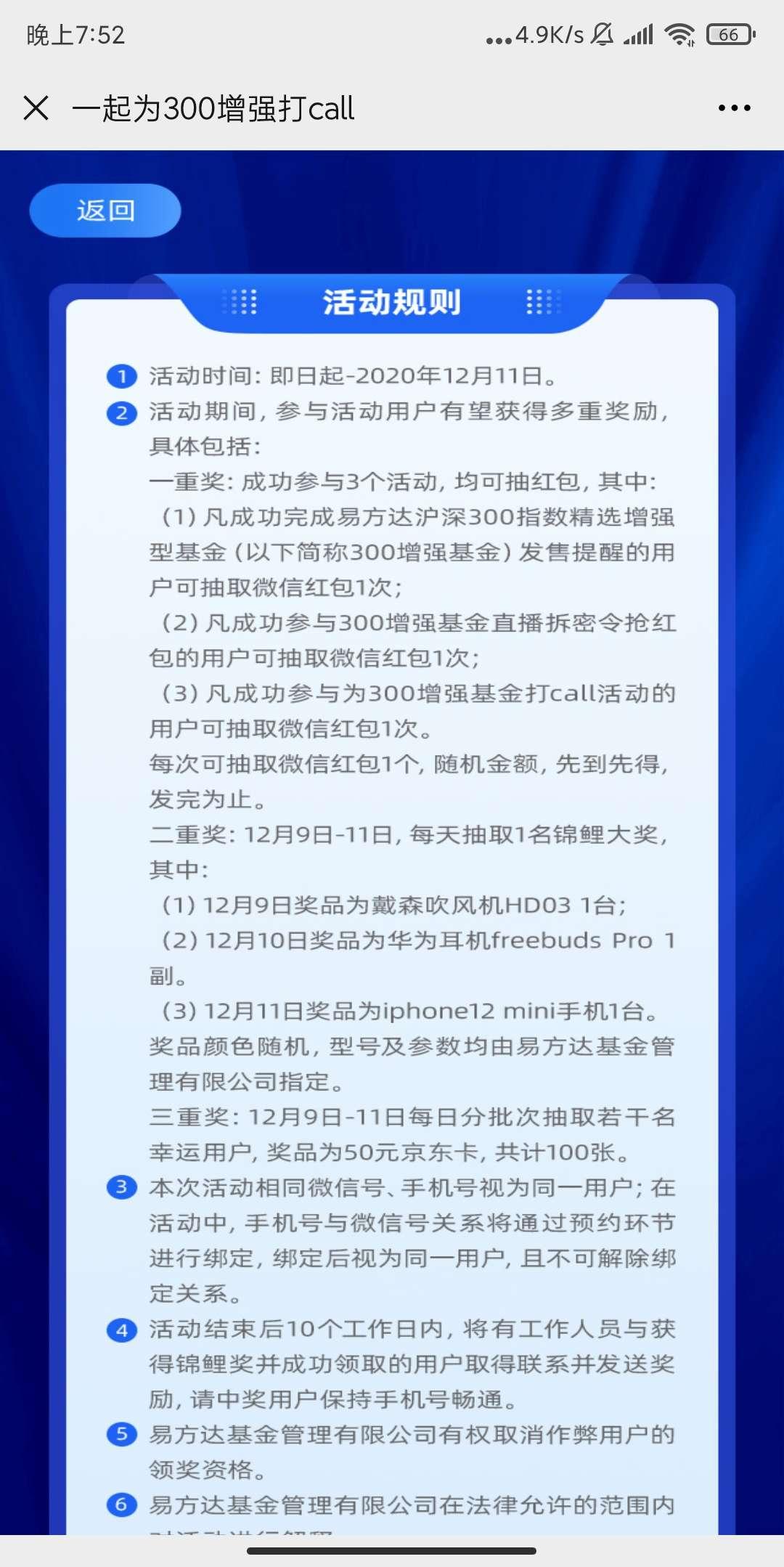 【现金活动】易方达基金打call抽红包-聚合资源网