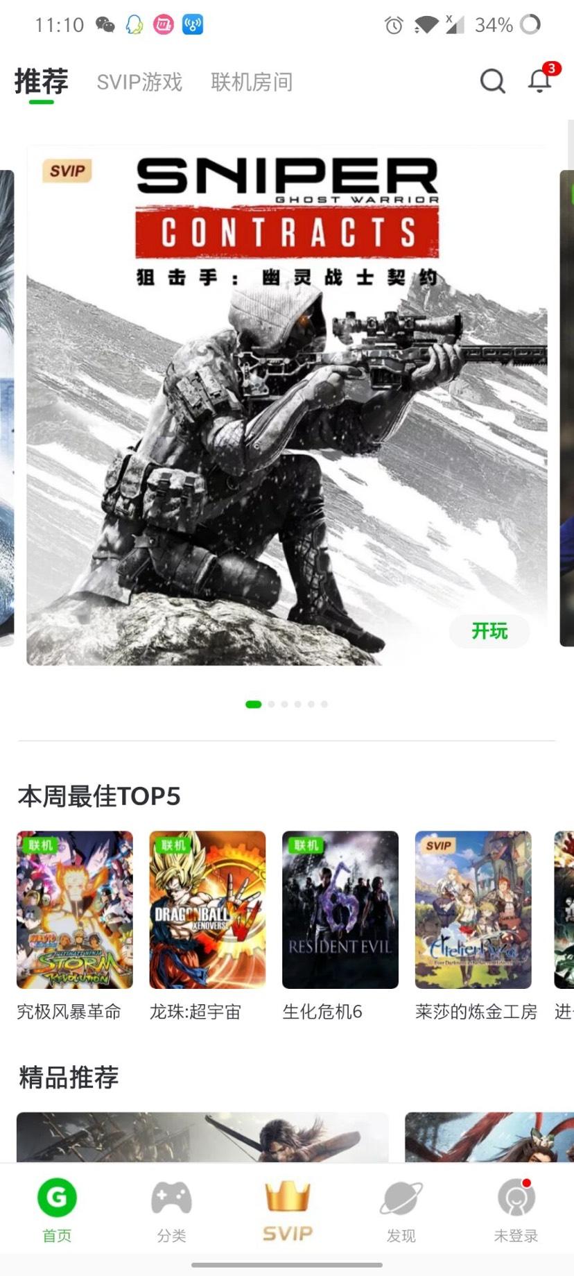 【分享】格来云游戏|4.1.4|手机玩电脑游戏