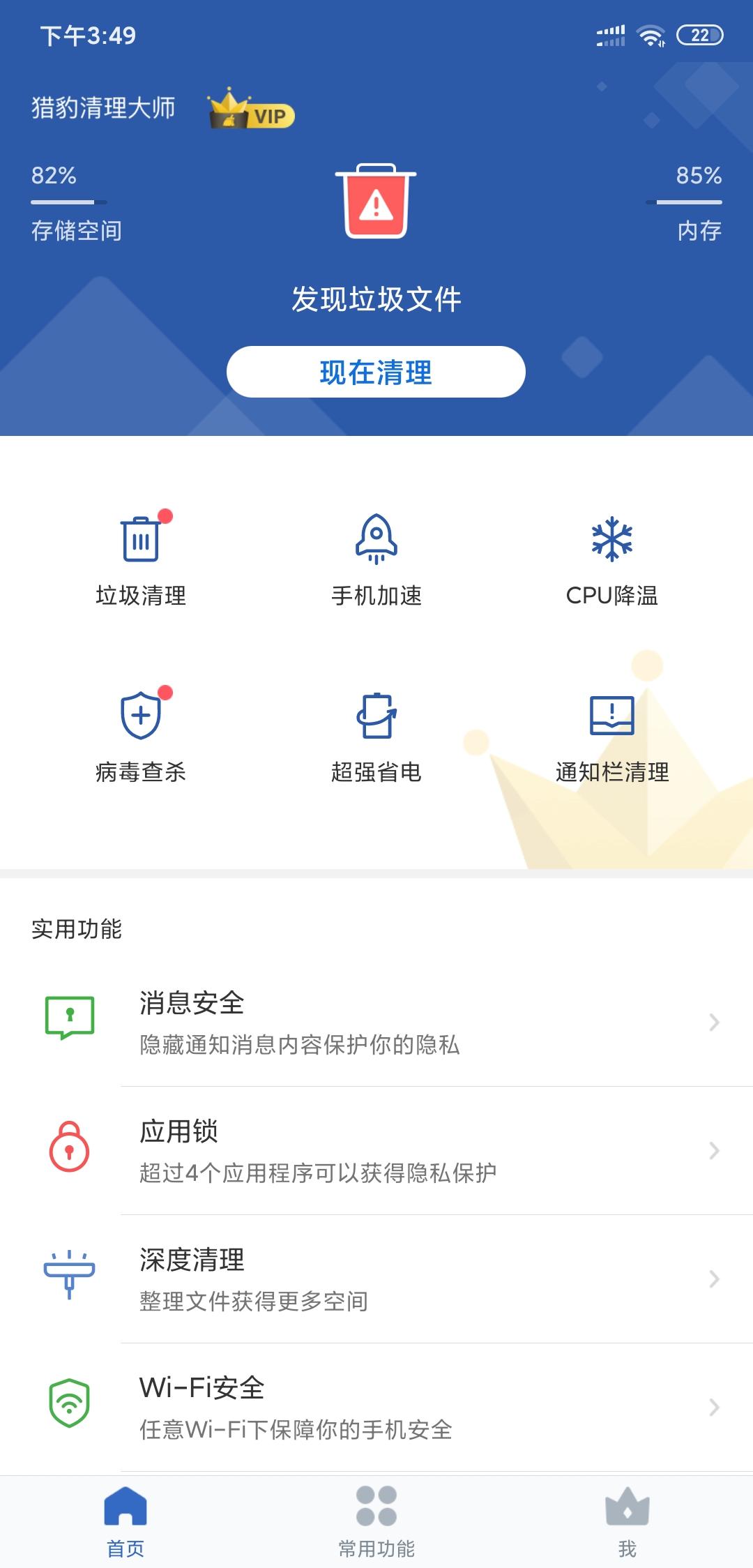 【资源分享】猎豹清理大师国际版7.4.4