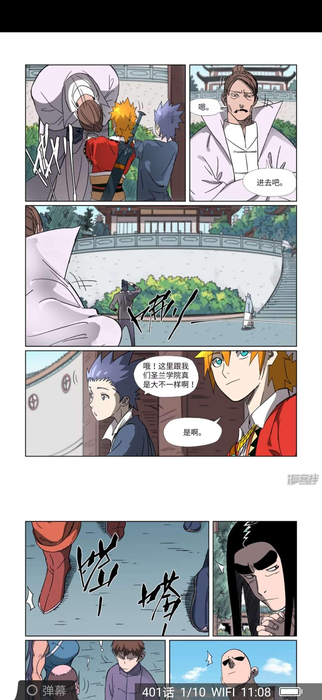 【漫画更新】妖神记   第304话2-小柚妹站