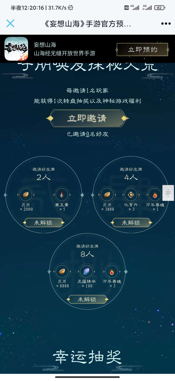 妄想山海预约上线-聚合资源网