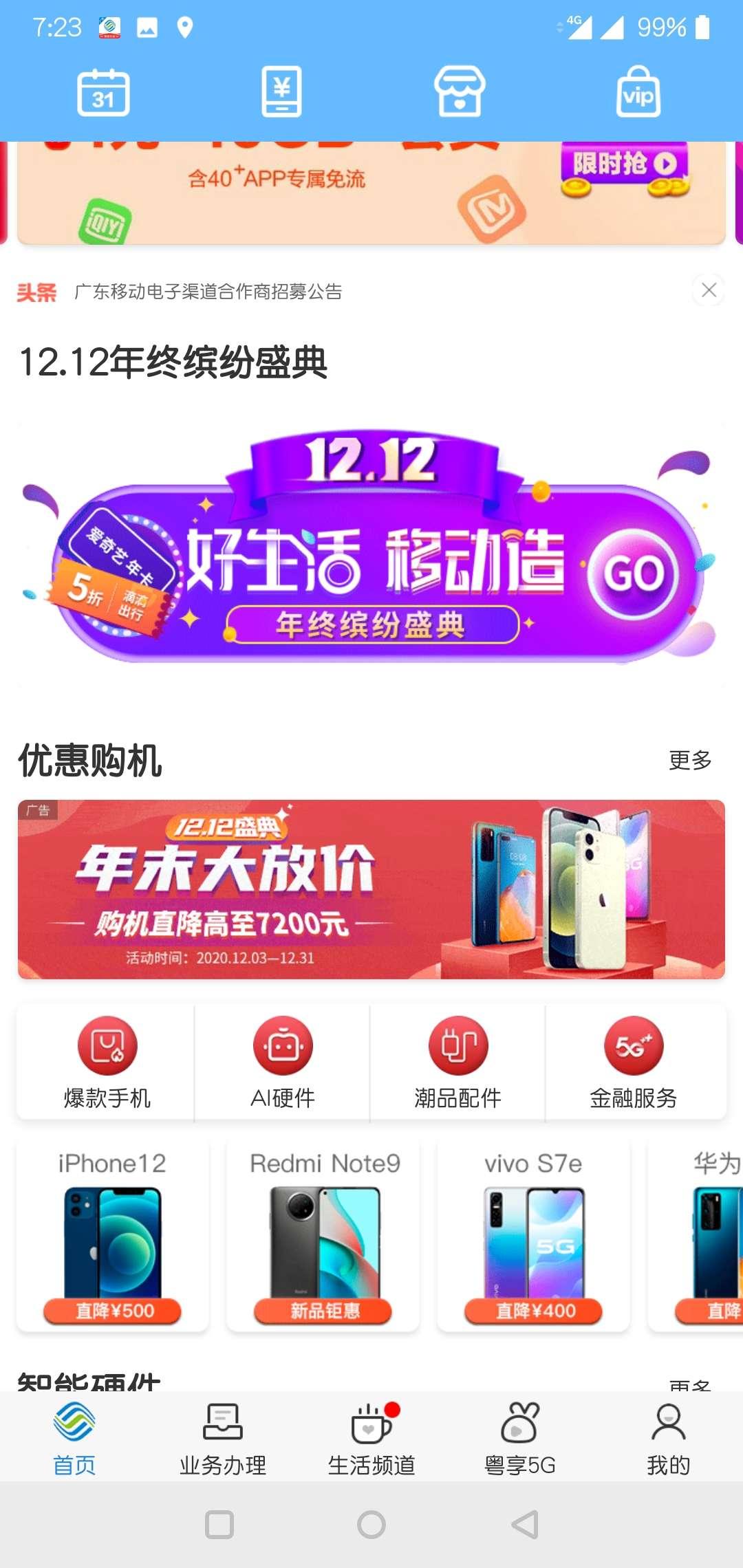 广东移动app活动-聚合资源网
