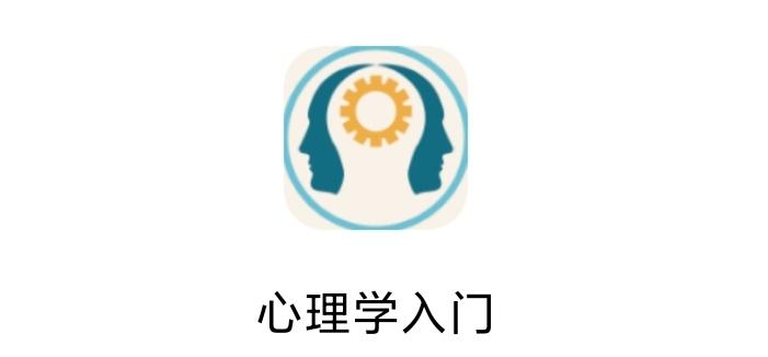 【分享】心理学入门v1.5 想了解一下心理问题的看一下。