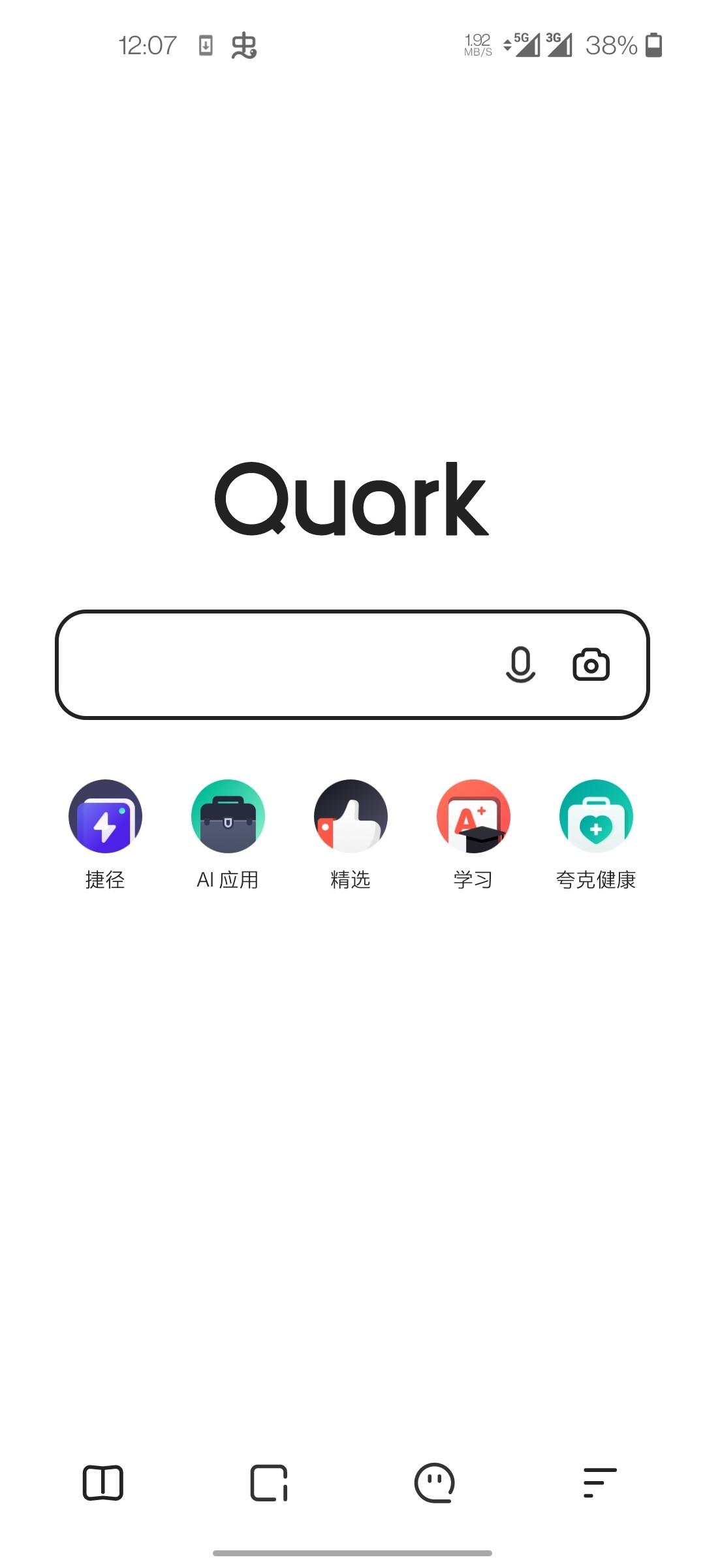 夸克浏览器4.66极致版!