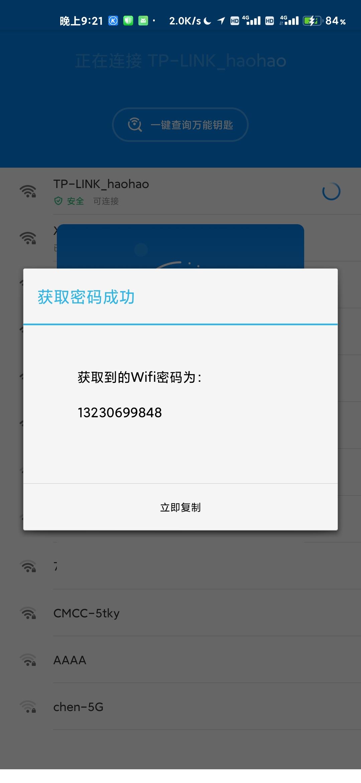 WiFi万能钥匙显密版v6.3.51