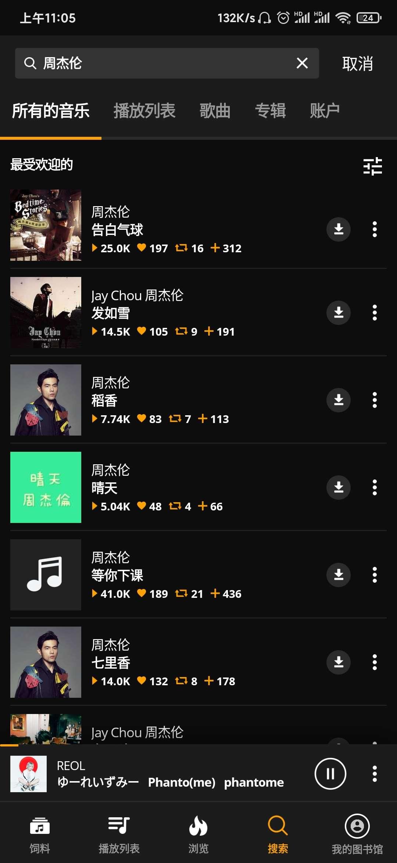 〔无需VIP〕所有音乐随意下载!!!