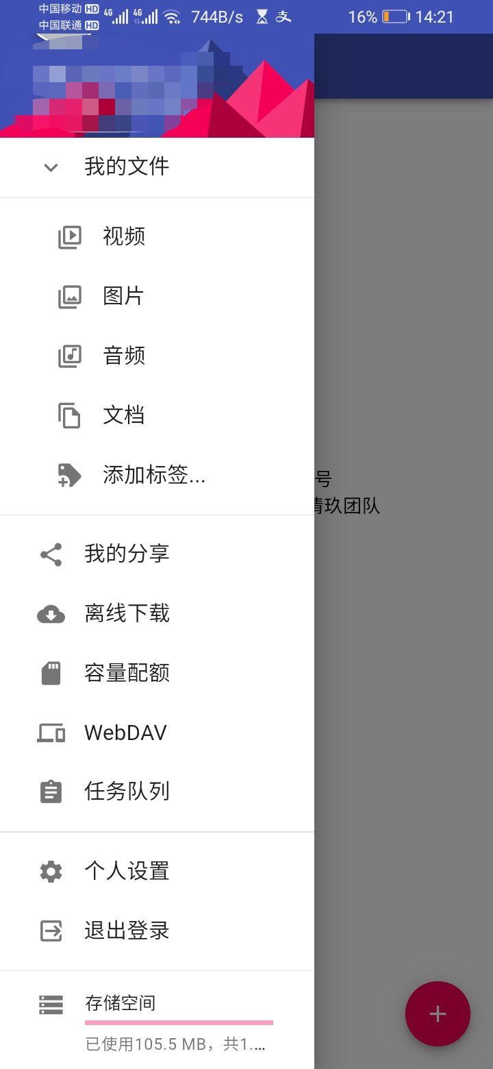 【资源分享】清玖云盘V1.0