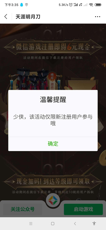 【现金红包】天涯明月刀手游注册领红包-聚合资源网