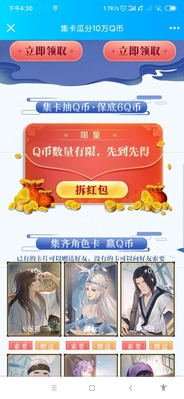 【虚拟物品】秦时明月集卡领Q币-聚合资源网