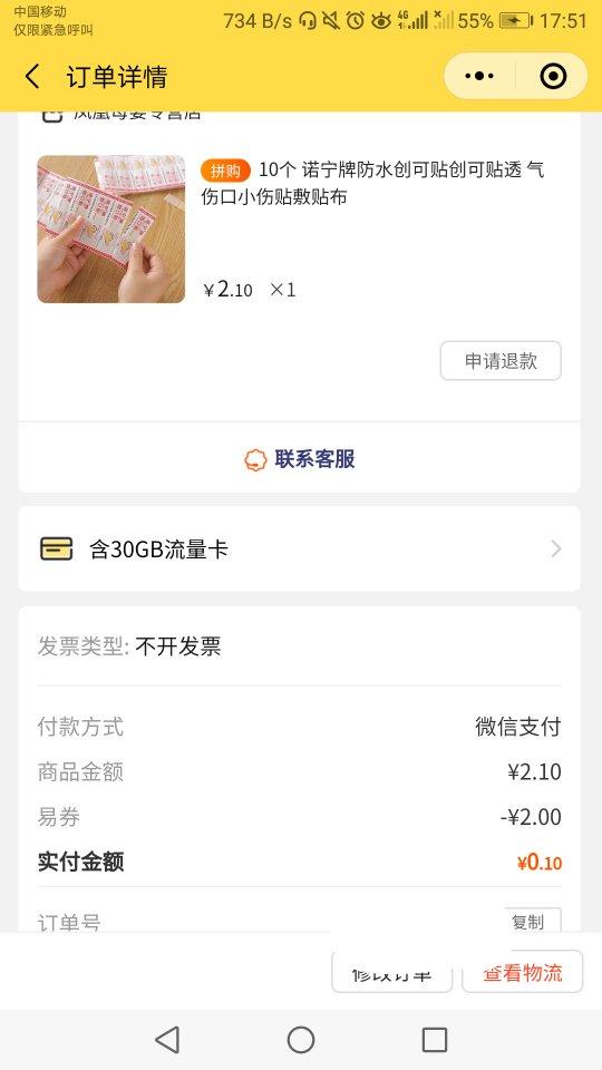 【实物专区】苏宁易购0撸实物-聚合资源网