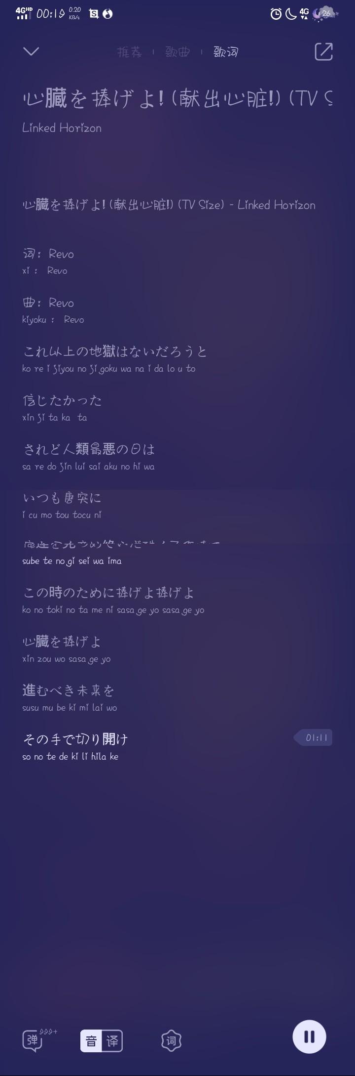 【音乐】心臓を捧げよ! (献出心脏!) (TV Size)