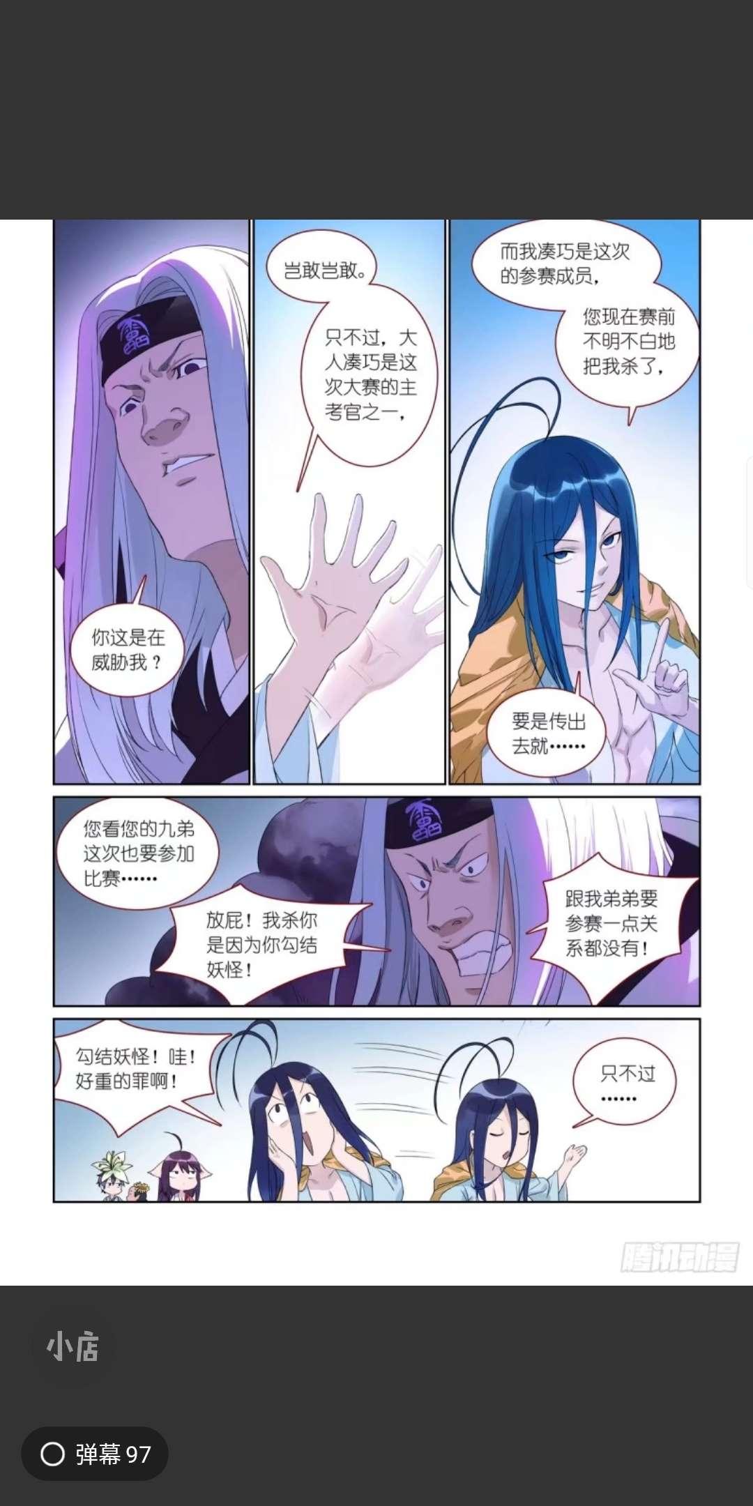 【漫画更新】狐妖小红娘502