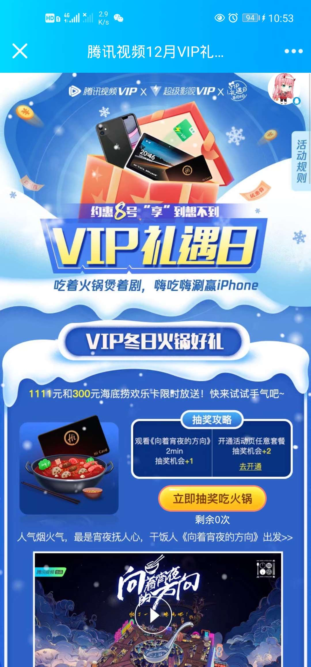 【虚拟物品】腾讯视频VIP冬日好礼-聚合资源网