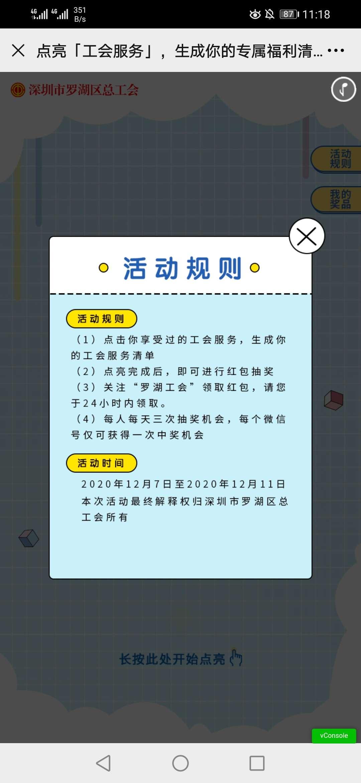 【现金红包】罗湖工会抽红包-聚合资源网
