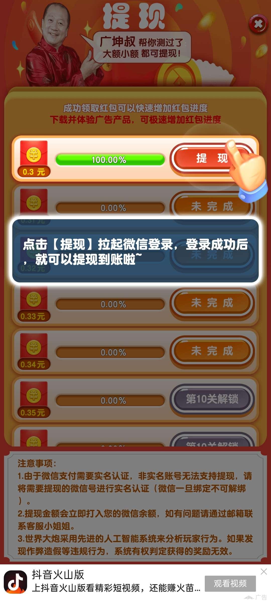 世界大炮玩游戏提现0.3r