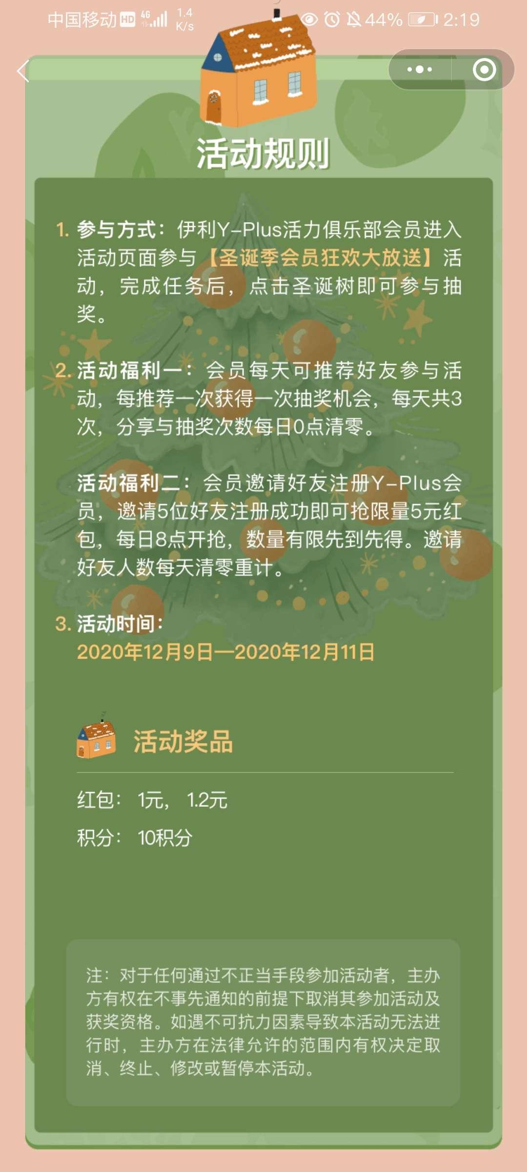 【现金红包】伊利Yplus小程序抽红包-聚合资源网