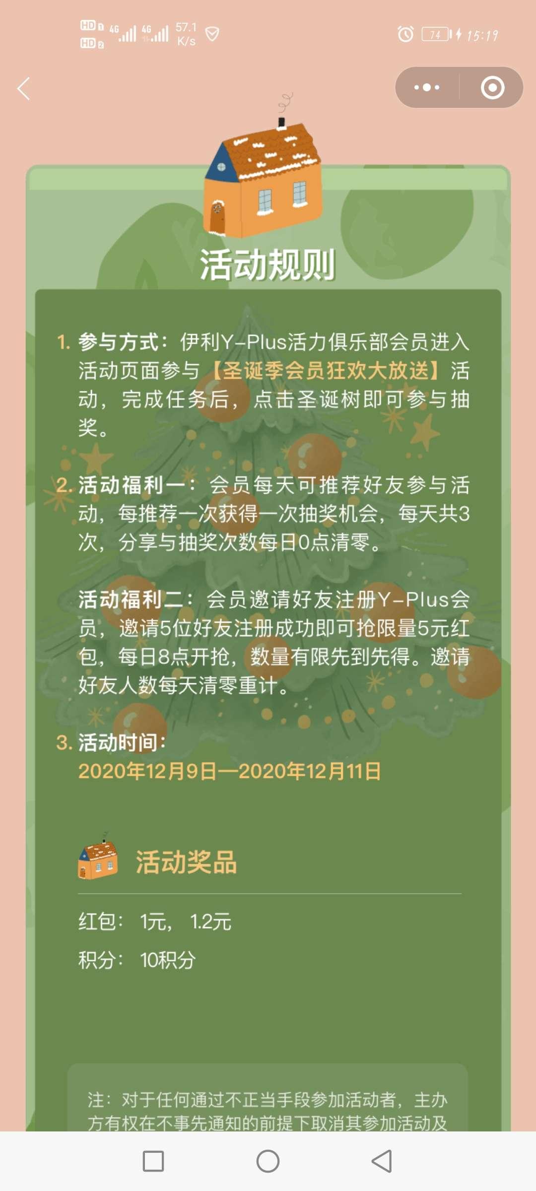 【现金红包】微信伊利Yplus活力俱乐部抽红包-聚合资源网