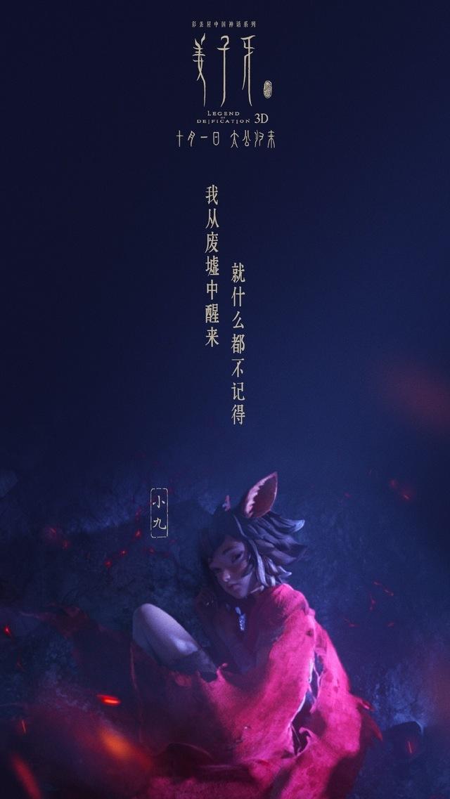 【资讯】电影「姜子牙」苏妲己版海报公开