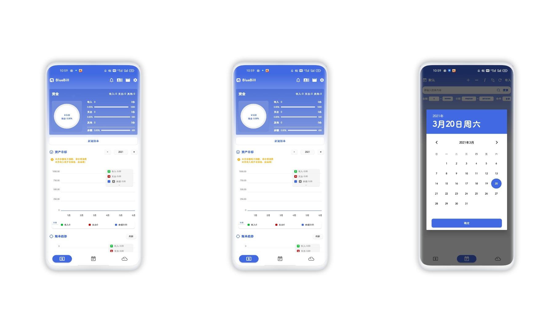 净蓝记账|简洁直观的记账软件
