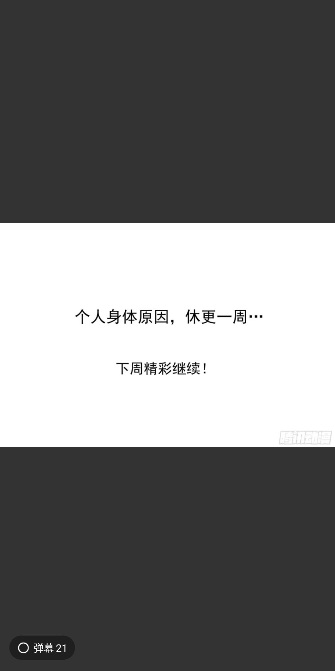 【漫画更新】铳火264~265-小柚妹站