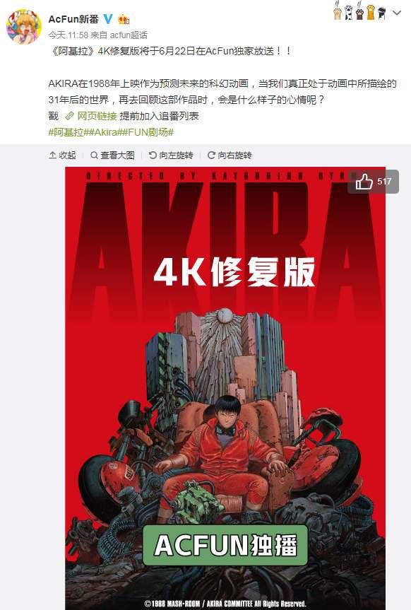 【资讯】4K修复版《阿基拉》将在A站播出 6月22日独家放送