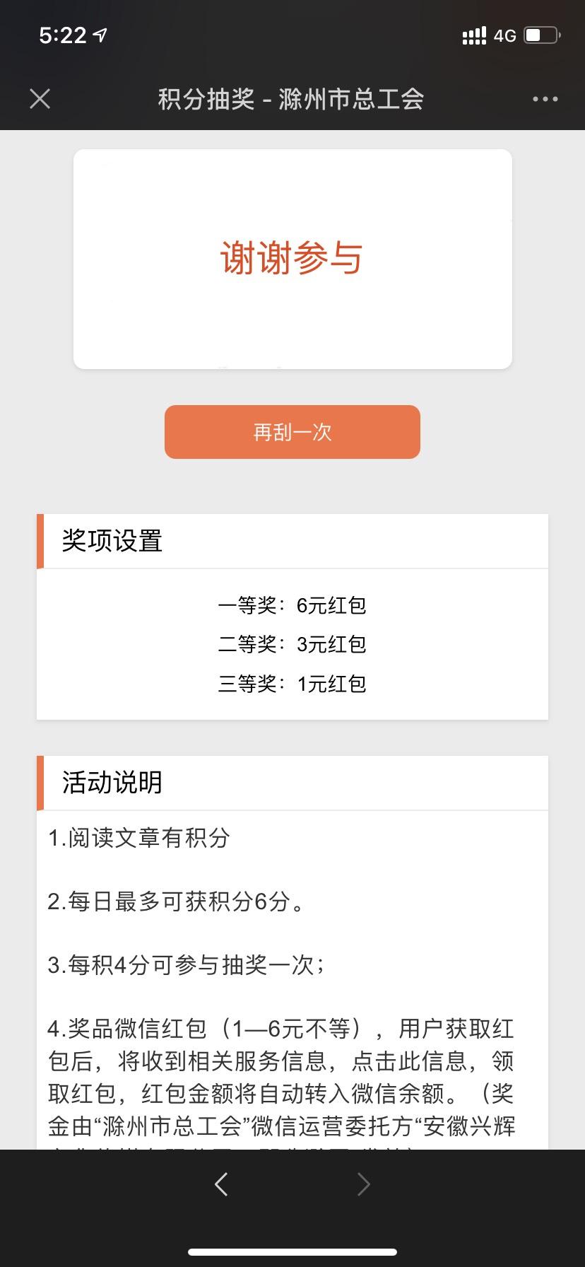 【现金红包】滁州市总工会阅读抽红包-聚合资源网