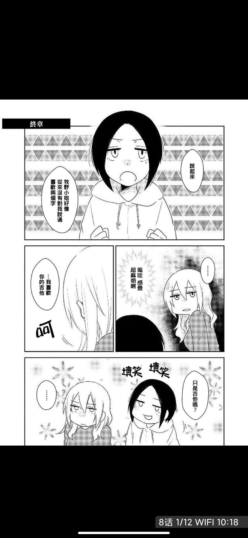 【漫画更新】贝壳和另类摇滚-小柚妹站