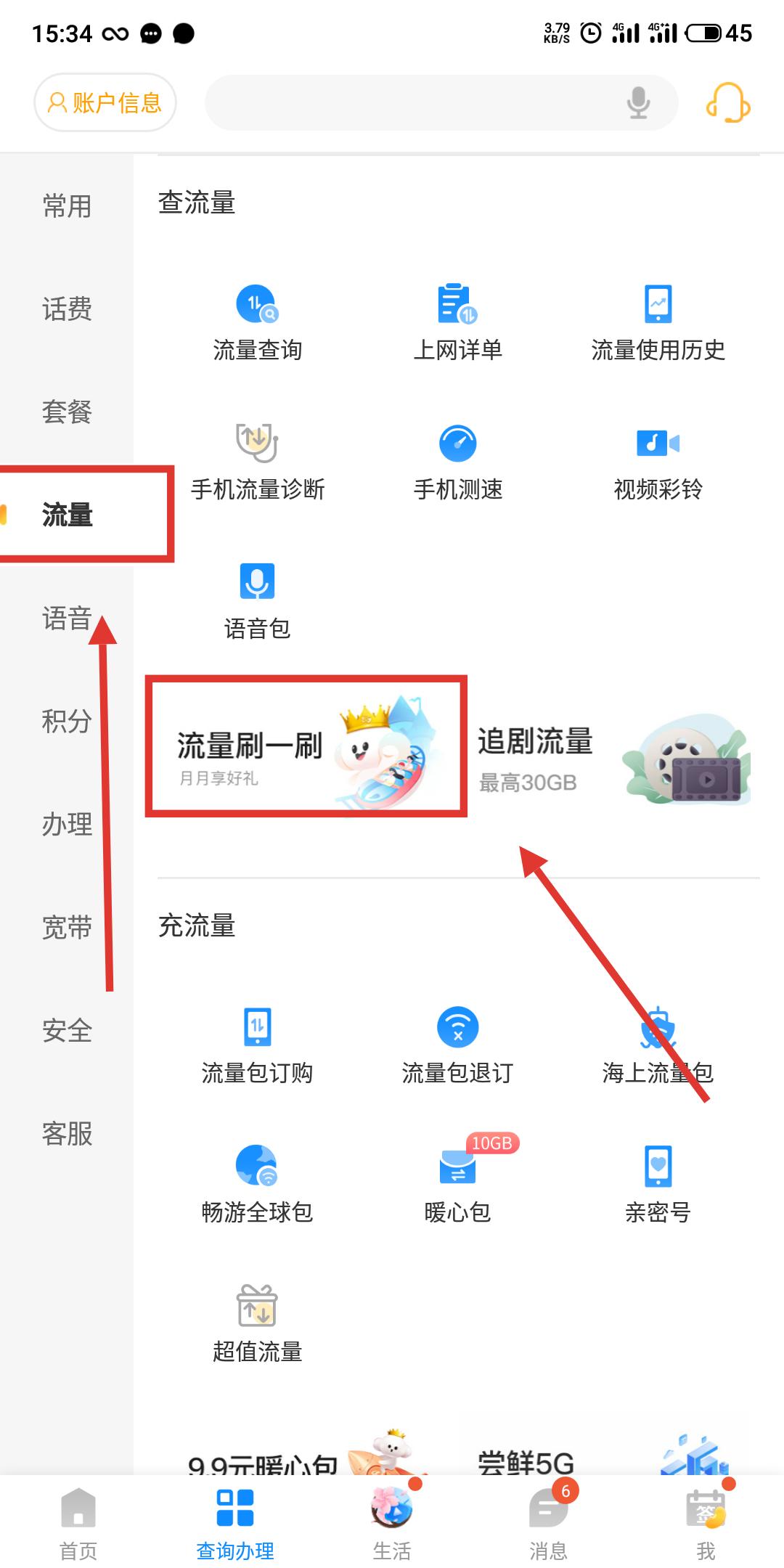 中国电信app领话费流量,大水