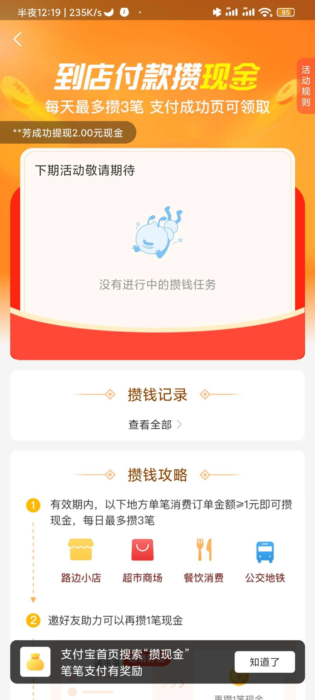 支付宝app攒现金领红包