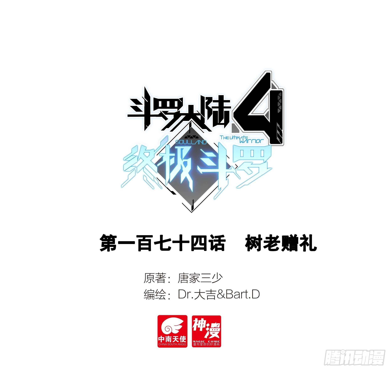 【漫画更新】《斗罗大陆4终极斗罗》总174~175话-小柚妹站