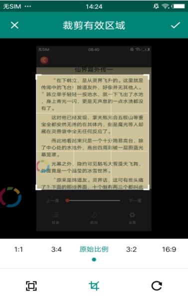 Apus文字识别v5.2.6    一键识别图片文字,快