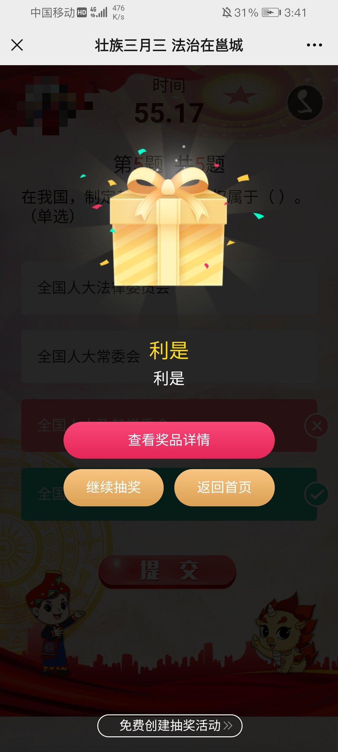【现金红包】南宁普法在线答题免费抽红包