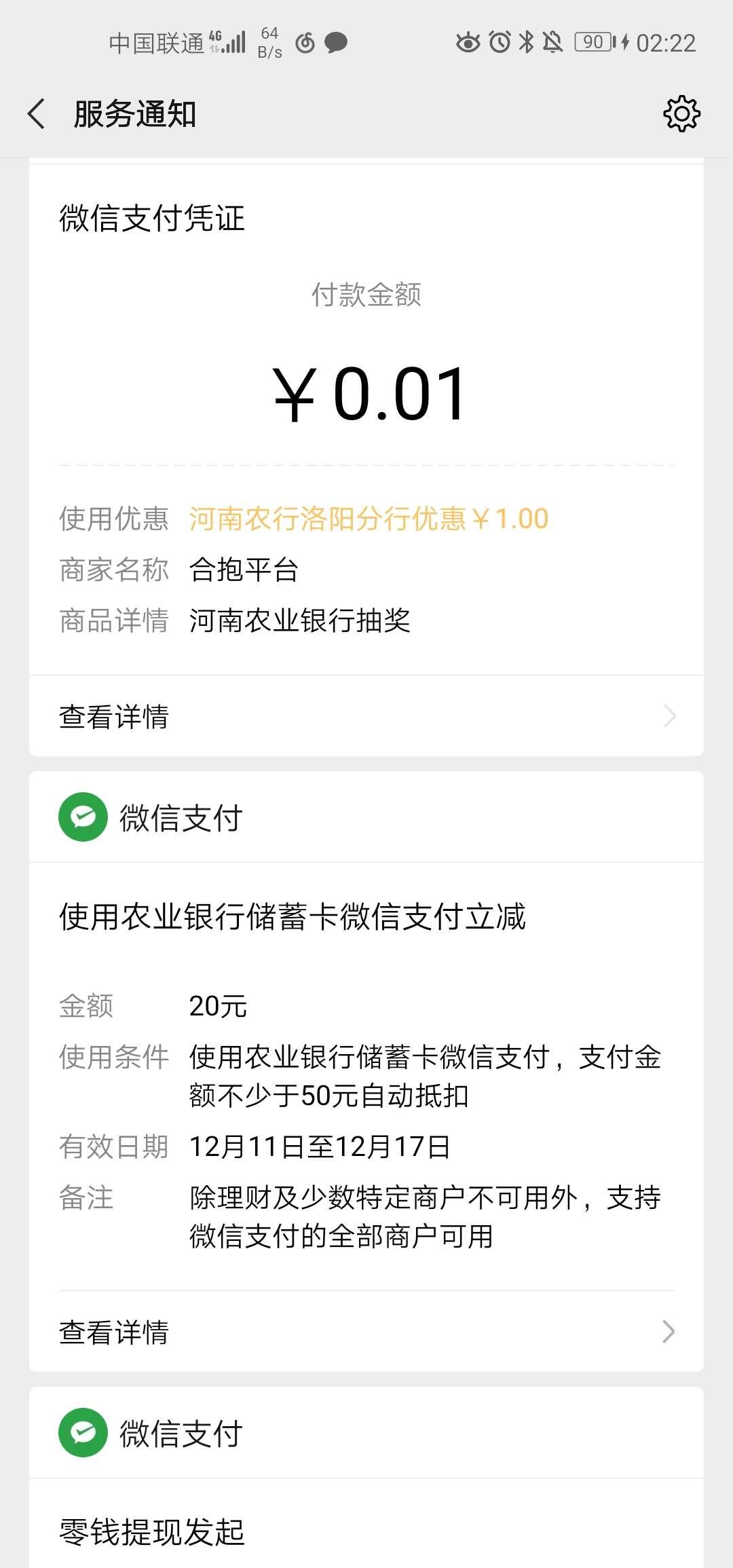 河南农行支付0.01抽2—50-聚合资源网
