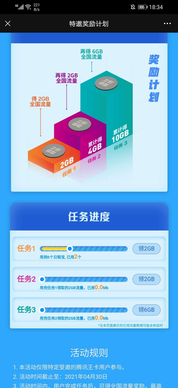 腾讯大王卡领取10G流量