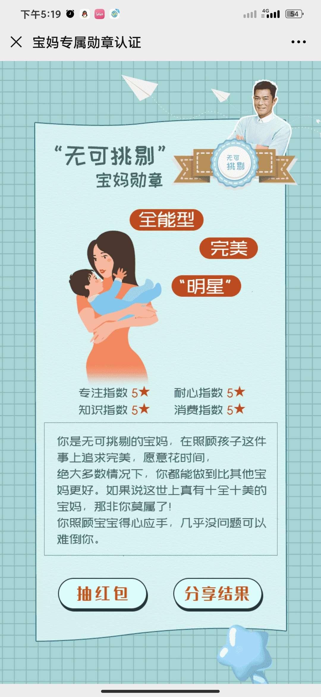 【现金红包】宝妈专属勋章认证测试抽红包-聚合资源网