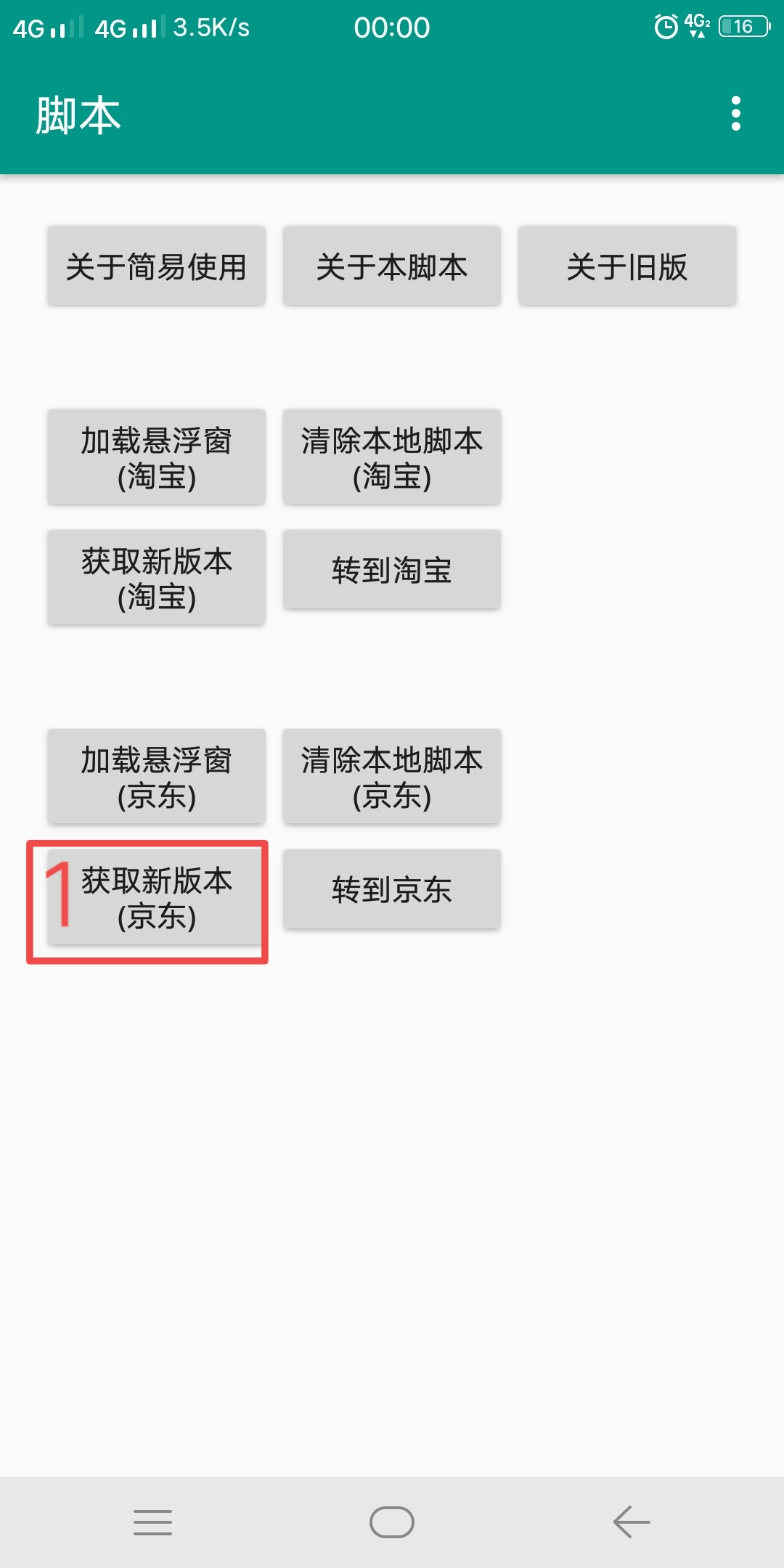 【资源分享】淘宝京东逛v2.0 最新618活动自动做任务神器绿色
