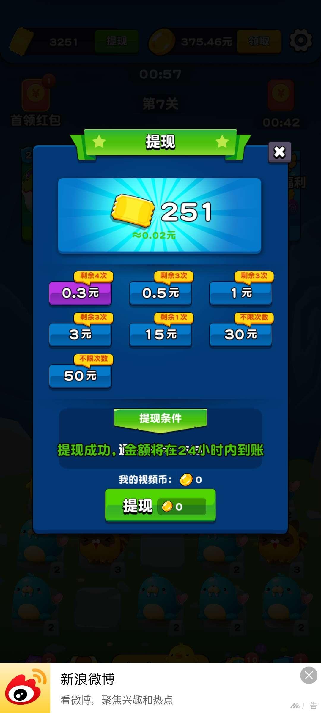宠物对决玩游戏提现0.3r