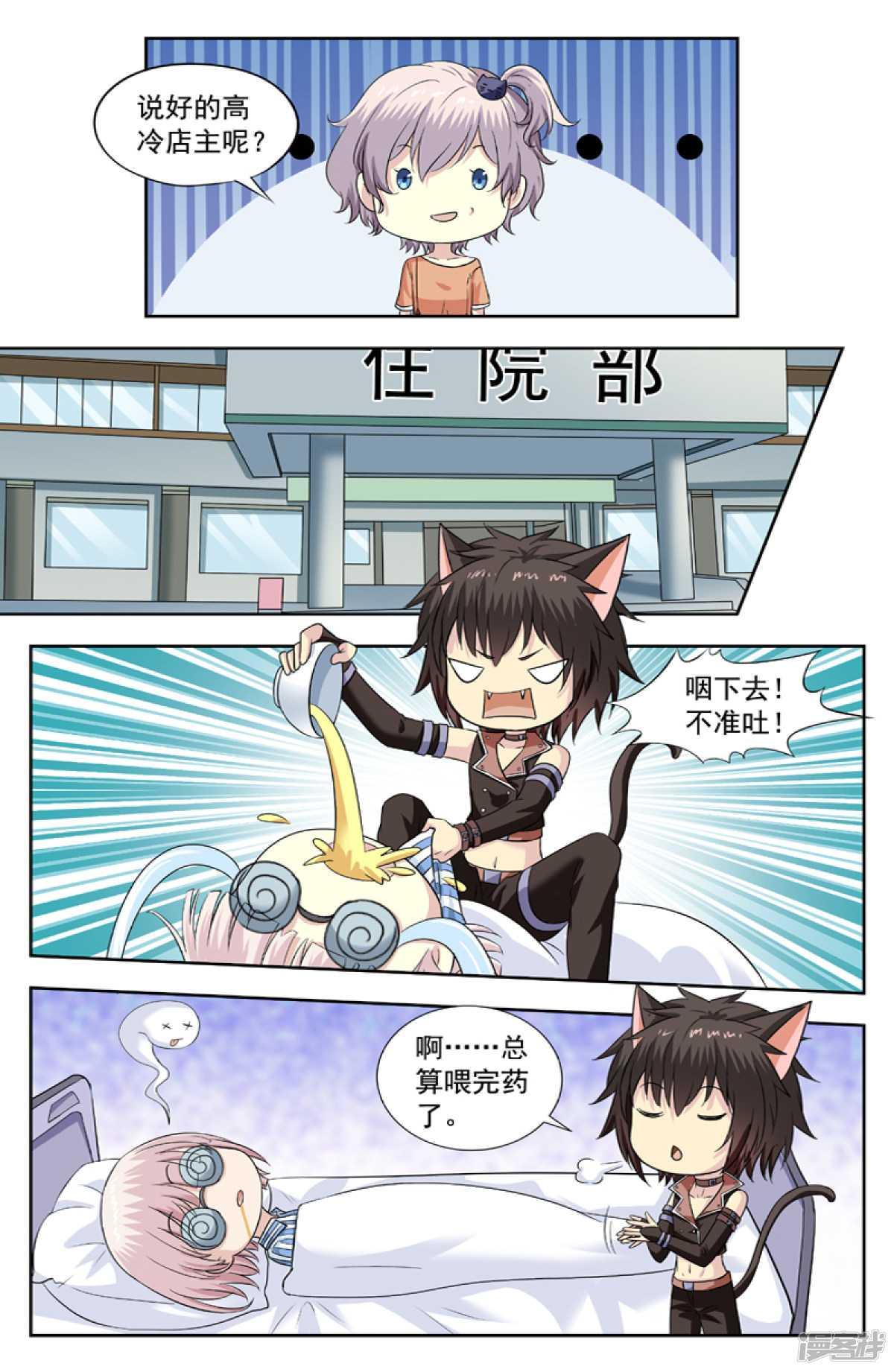 【漫画更新】变身诅咒218~219话