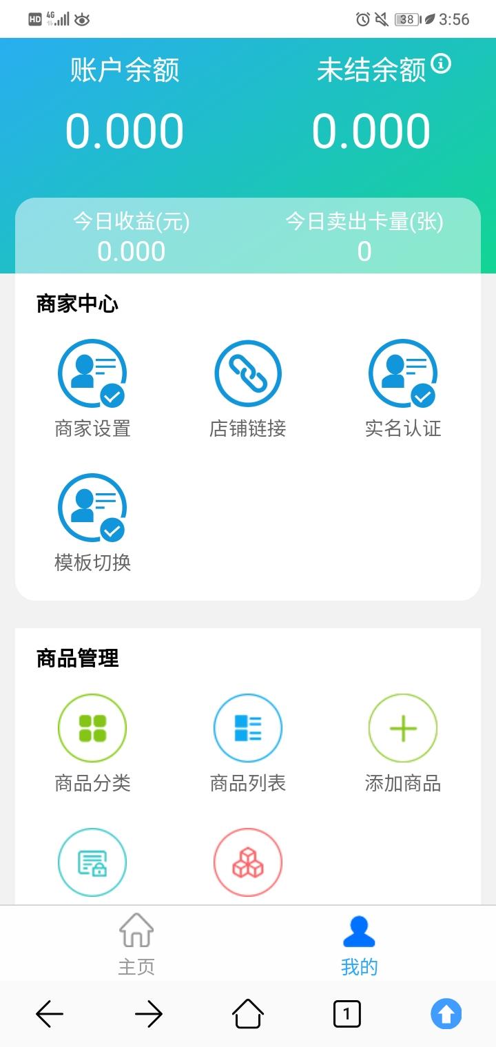 最新知宇自动发卡系统官方程序源码v4.6.9