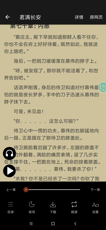 白猿搜书1.1.4绿化版【小说漫画都可支持聚合搜索】