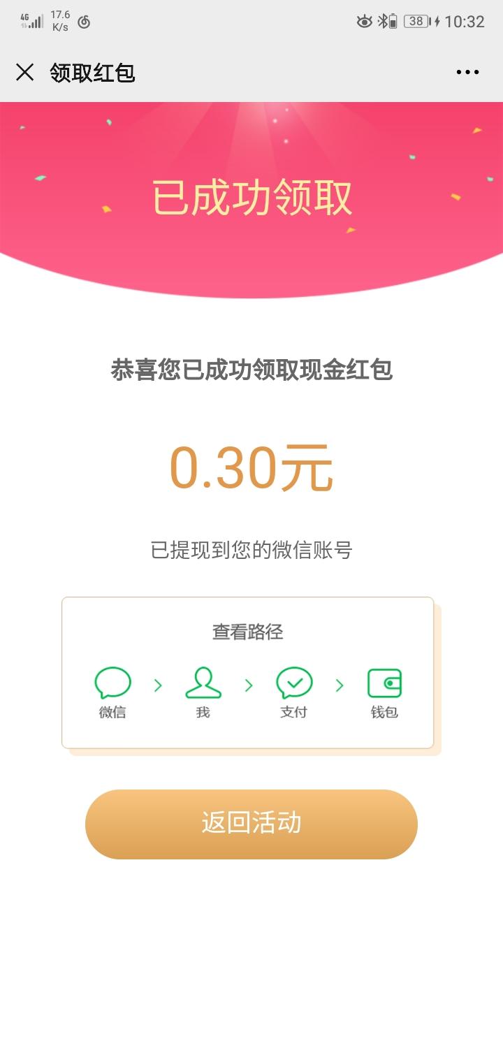 【现金红包】华辉人力玩游戏抽现金红包-聚合资源网